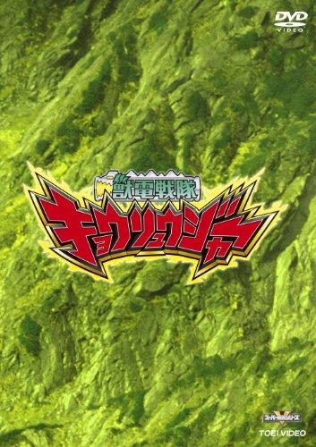 スーパー戦隊シリーズ 獣電戦隊キョウリュウジャー VOL.1 [Blu-ray]の画像