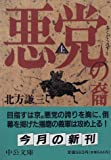 悪党の裔〈上〉 (中公文庫)