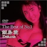 The Best of No.1 飯島愛 Deluxe [DVD]