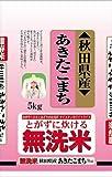 精米 秋田県産 無洗米 あきたこまち 5Kg 平成22年度産