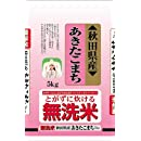 【精米】秋田県産 無洗米 あきたこまち 5kg 平成24年産