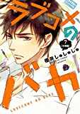 ラブコメのバカ 分冊版(7) (ARIAコミックス)