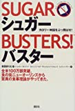 Sugar Busters! Cut Sugar to Trim Fat = Shuga basuta : Karori shinwa o buttobase [Japanese Edition]
