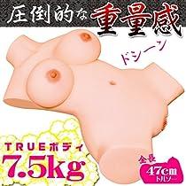 肉体関係 7.5kg