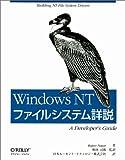 Windows NT ファイルシステム詳説―A Developer's Guide