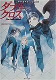 ダブルクロスThe 2nd Edition(矢野 俊策/F.E.A.R.)