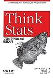 Think Stats —プログラマのための統計入門 [単行本(ソフトカバー)] / Allen B. Downey (著); 黒川 洋, 黒川 利明 (翻訳); オライリージャパン (刊)