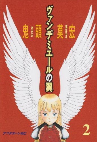 ヴァンデミエールの翼(2) <完> (アフタヌーンKC)