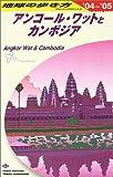 アンコール・ワットとカンボジア〈2004~2005年版〉 (地球の歩き方)
