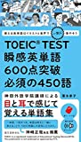 TOEIC TEST 瞬感英単語 600点突破 必須の450語: 使える英単語はイラストと音声で一気に増やそう