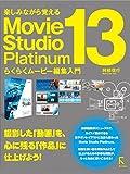 Movie Studio Platinum 13 らくらくムービー編集入門 -