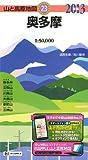 山と高原地図 23.奥多摩 2013