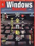 Windows Server World (ウィンドウズ・サーバー・ワールド) 2009年6月号 [雑誌]