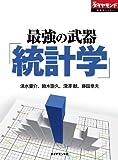最強の武器「統計学」 (週刊ダイヤモンド 特集BOOKS(Vol.11))