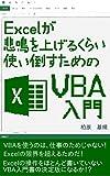 Excelが悲鳴をあげるくらい使い倒すためのVBA入門