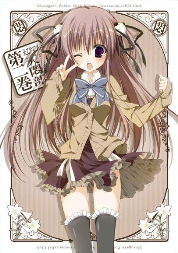 えびてん 公立海老栖川高校天悶部 DVD限定版 第2巻