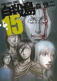自殺島 15 (ヤングアニマルコミックス)