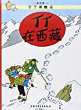 The Adventures of Tintin: Tintin in Tibet (Chinese Edition)
