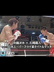 佐藤洋太×石崎義人(2011) 日本スーパーフライ級タイトルマッチ