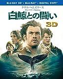 白鯨との闘い 3D&2D ブルーレイセット(初回仕様/2枚組/デジタルコピー付) [Blu-ray] ランキングお取り寄せ