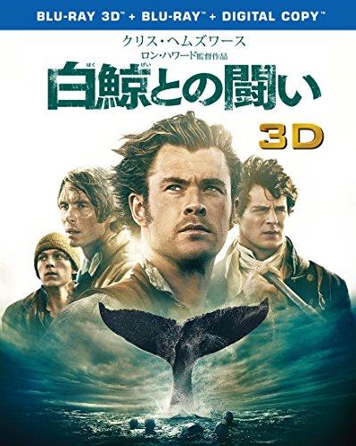 白鯨との闘い 3D&2D ブルーレイセット(初回仕様/2枚組/デジタルコピー付) [Blu-ray]