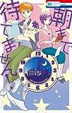朝まで待てません!(1): 花とゆめコミックス