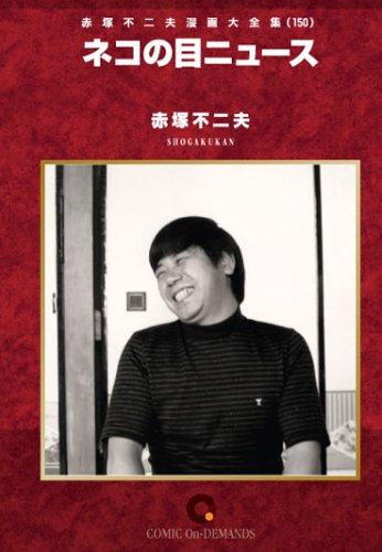 ネコの目ニュース オンデマンド版 [コミック] (赤塚不二夫漫画大全集)