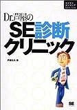 <ネクストエンジニアSELECTION>Dr.芦屋のSE診断クリニック