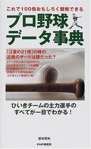 プロ野球──データと書籍 - 昼の軍隊