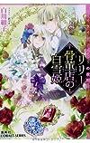 リリー骨董店の白雪姫 トワイライト・ルビーの夜明け (コバルト文庫)