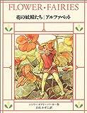 花の妖精たち (アルファベット)