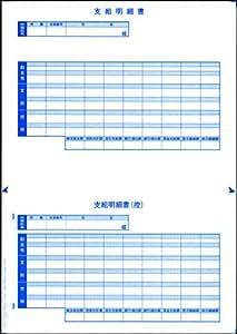 オービックビジネスコンサルタント 単票シール式支給明細書 09-SP6151