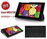 【ShineZone】ASUS MeMO Pad 7 ME572C/ ME572CL 専用保護ケース 超薄型 高級PUレザー・三つ折・マグネット開閉式(ブラック)