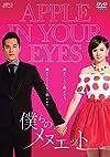 僕らのメヌエット<台湾オリジナル放送版>DVD-BOX2(6枚組)