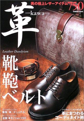 革-kawa-―鞄・靴・ベルト-男の極上レザーアイテム750 (Gakken mook)