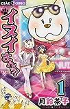 イヌイさんッ! 1 (ちゃおコミックス / 月鈴 茶子 のシリーズ情報を見る