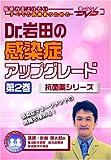 Dr.���Ĥδ����ɥ��åץ��졼��(��2��)-�����������- �����ͥå�DVD