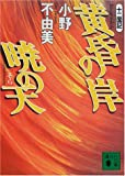 黄昏の岸 暁の天 十二国記 (講談社文庫)
