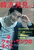 KEJ(コリア・エンタテインメント・ジャーナル)増刊 韓流新発見 クォンサンウの全て 2010年 01月号 [雑誌]