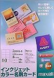 Maxell インクジェット名刺カード グリーン 10面 J21013-3
