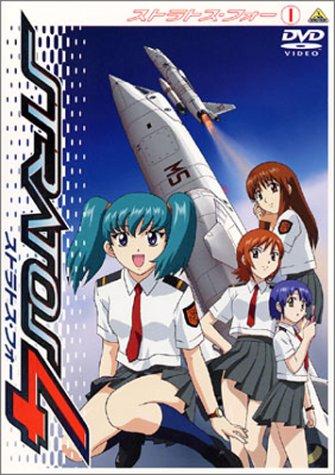 ストラトス・フォー(1) [DVD]