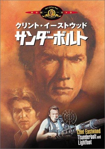 サンダーボルト [DVD]