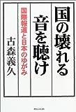 国の壊れる音を聴け―国際報道と日本のゆがみ