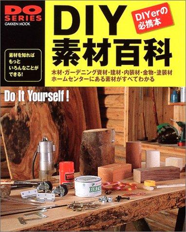 DIY素材百科―ホームセンターにある素材がすべてわかる (Gakken mook―Do series)