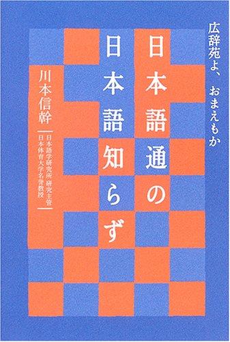 日本語通の日本語知らず―広辞苑よ、おまえもか
