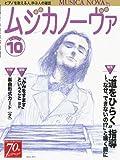 MUSICA NOVA (ムジカ ノーヴァ) 2011年 10月号 [雑誌]