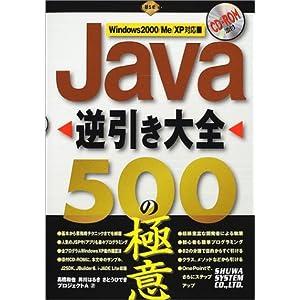 Java逆引き大全500の極意