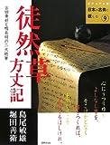 徒然草・方丈記 (ビジュアル版 日本の古典に親しむ)