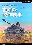 【ミリタリー選書24】世界の傑作戦車 (戦場を支配する陸戦の王者)