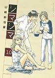シマシマ(10) (モーニング KC)